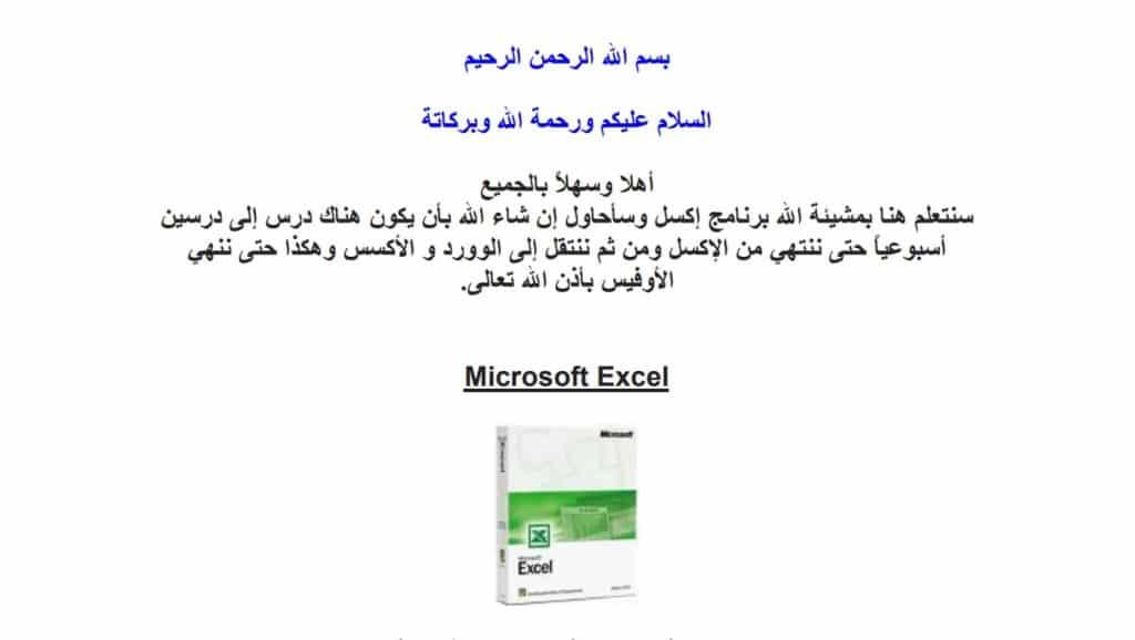 كتاب تعلم Excel من الصفر حتى الاحتراف Pdf كونكت للتقنية
